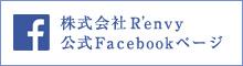 株式会社R'envy 公式Facebookページ