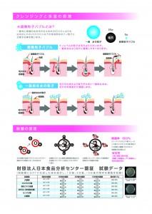 プレゼン資料(スプレイ+シワ) (1)_ページ_2